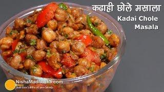 Quick Chole masala Kadai Chole | बिना ग्रेवी वाले कढाही छोले मसाला । Kabuli Chana Masala