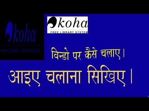 Koha liberary software Tutorial in hindi || How to make a library at home || Open LIs