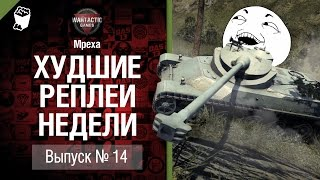 T26E4 - последний из Ниберунгов - ХРН №14 - от Мреха [World of Tanks]