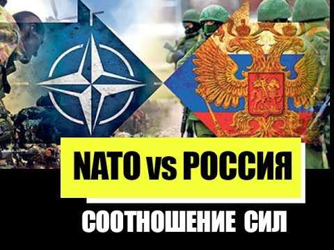 НАТО vs Россия.