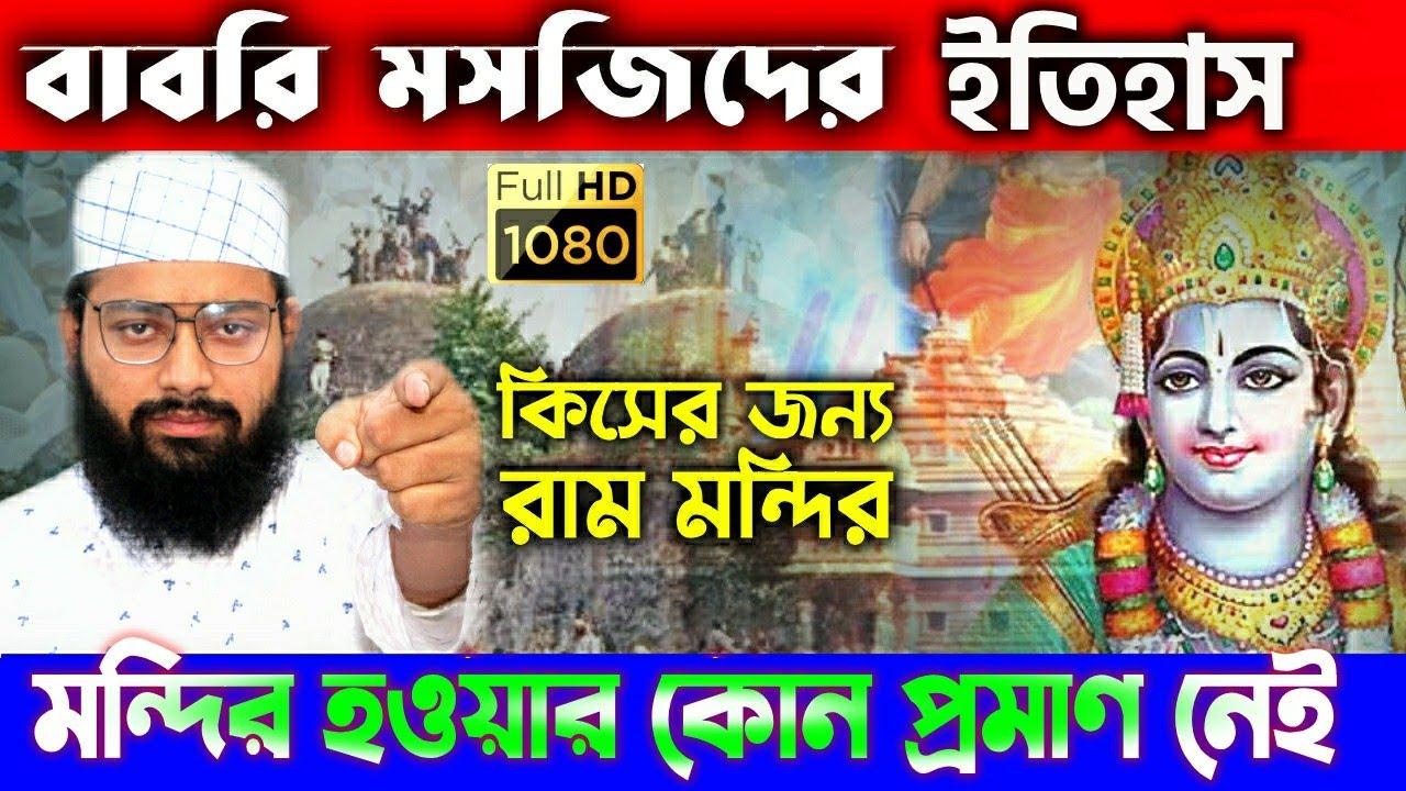 Babri Masjid v/s Ram Mandir || আসল ইতিহাস তুলে ধরলেন ফুরফুরা শরীফের পীরজাদা সওবান সিদ্দিকী || SSTV