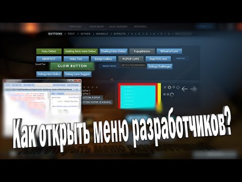 видео: Как открыть меню разработчиков dota 2?