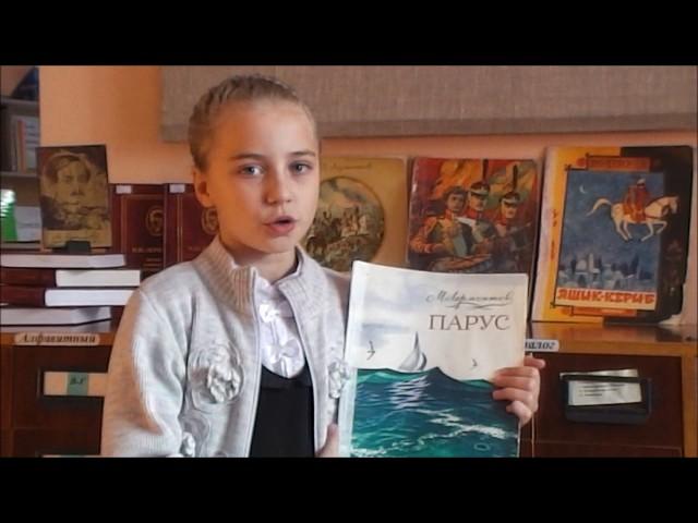 Изображение предпросмотра прочтения – КаринаЧепур читает произведение «Парус (Белеет парус одинокий…)» М.Ю.Лермонтова