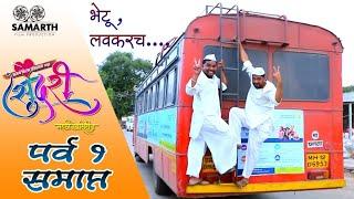 Sundari | सुंदरी  | EP 21  |भाग २१ | Samarth Film Production | Marathiwebseries