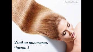 Уход за волосами. Часть 1 (шампуни, бальзамы, маски)