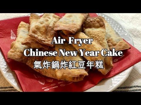 [氣炸行不行] Air Fryer Chinese New Year Cake /氣炸鍋炸紅豆年糕 - YouTube