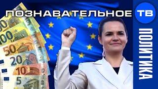 Кто купит Светлану Тихановскую? Продаётся женщина Беларусь