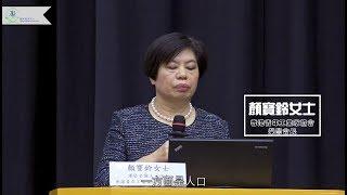 Publication Date: 2019-11-08 | Video Title: 【國家發展知多少】香港青年到內地發展的機會 - 顏寶鈴女士