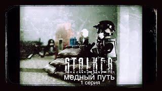 """Лего Сталкер """"Медный путь """" 1 серия"""