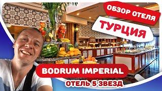 Отдых в Турции. Обзор отеля Бодрум Империал (Bodrum Imperial 5*)