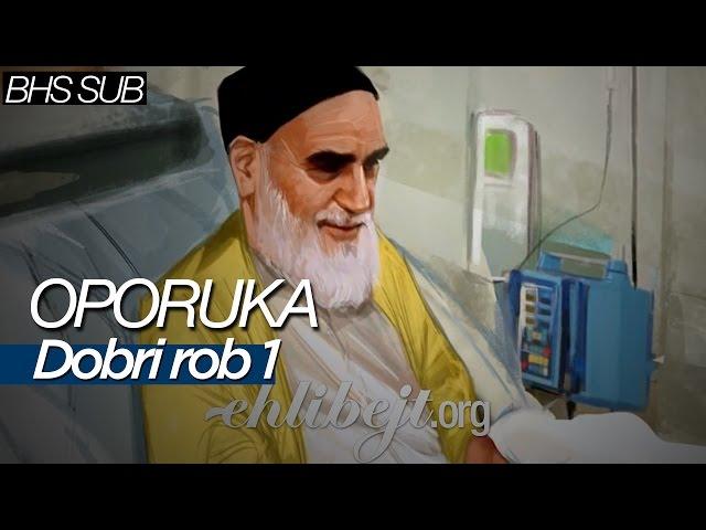 Oporuka - dio 1 (Dobri rob - imam Homeini) | عبد صالح