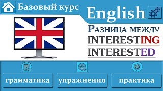 В чем разница между interesting и interested а английском языке ?