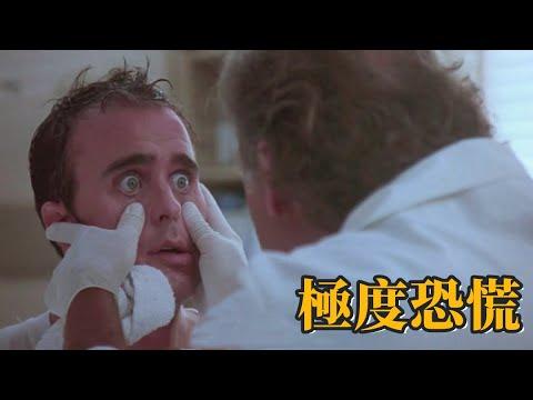 真事改编电影,一种未知致命变异病菌,人类感染后100%死亡!