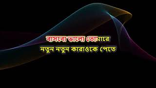 Tumar Moner Maje Jong Dhoraiche Re | Bangla Karaoke With Lyrics | Demo Vertion |
