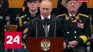 Владимир Путин поздравил с Днем Победы - Россия 24