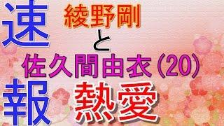 俳優綾野剛さんが13歳下の佐久間由衣さんと熱愛。先輩・小栗旬にも紹...