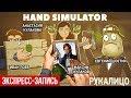 Hand Simulator. Рукалицо (экспресс-запись)