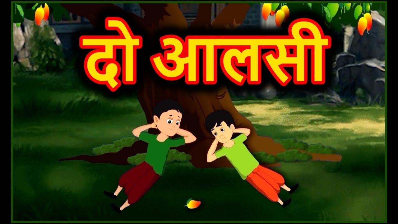 दो आलसी   Do Aalsi Ki Kahani   Hindi cartoon Kahaaniyan