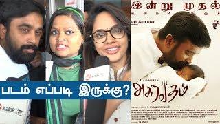 Asuravadham Public Opinion   Public Review