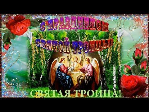 День ОТЦА, СЫНА и СВЯТОГО ДУХА! Красивое и оригинальное поздравление с праздником СВЯТАЯ ТРОИЦА!