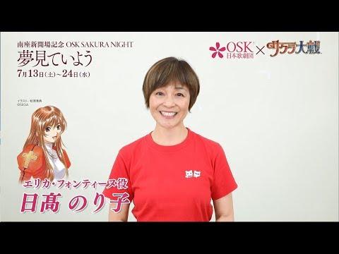 「OSK SAKURA NIGHT」日髙のり子 コメント動画🌸