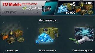 ПОКУПАЕМ СПЕЦ. TO MOBILE С НОВОЙ АНИМАШКОЙ | ТАНКИ ОНЛАЙН