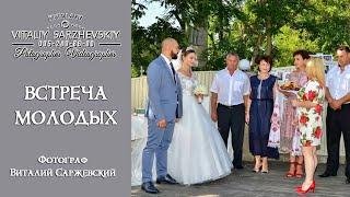 Встреча молодых с караваем.Свадьба в Николаеве.Фотограф  Виталий Саржевский.Wedding day.