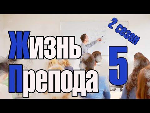 Жизнь преподавателя #5. Сезон 2. Первые мысли о работе с дипломниками