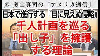 千人計画を巡る「出し子」を擁護する理論 ~日本で進行中の『目に見えぬ侵略』~ 奥山真司の地政学「アメリカ通信」
