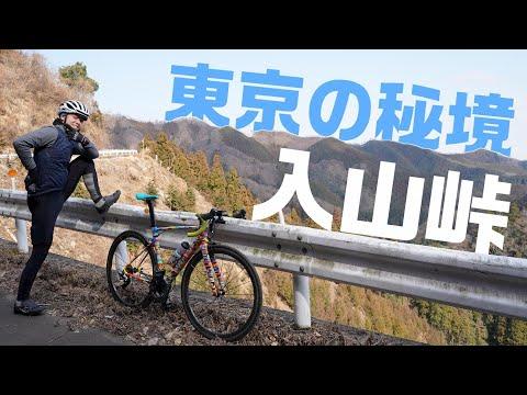 【東京の秘境!?】入山峠をロードバイクでのぼってみた!