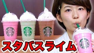 【実験】スターバックススライム作ってみた!How To Make Starbucks Slime