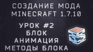Создание мода Minecraft 1.7.10. Урок #2. Блок. Методы. Анимация. Фичи.