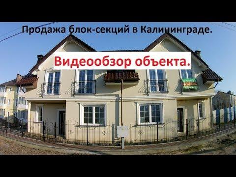 Блок секции в Калининграде | Продажа домов Калининград