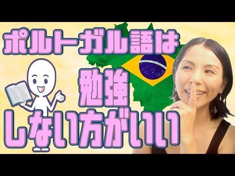 ポルトガル語を覚えるコツ、ポイントを教えます![Vlog#214]