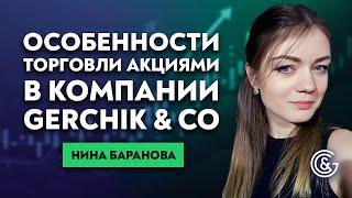 💼 Особенности торговли акциями в брокерской компании Gerchik & Co ➤ Урок с Ниной Барановой.