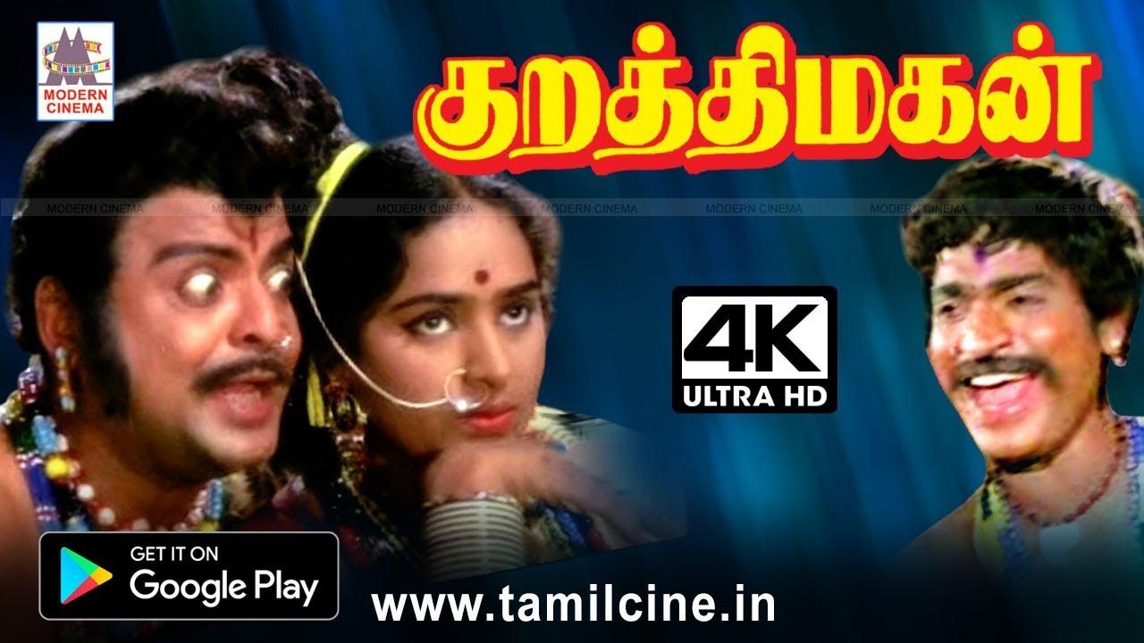 Download Kurathi Magan 4K Full Movie | K.S.கோபாலகிருஷ்ணனின் வர்ணஜால குறத்திமகன் 4K யில்