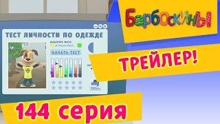Барбоскины - Тест личности (трейлер)