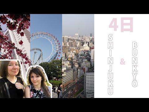 Japon 2018: jour 4 • Shinjuku, Tokyo Dome City & Koishikawa Kôraku-en (1)