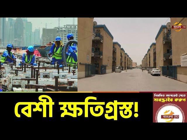 আমিরাতে বাংলাদেশী ব্যাবসায়ীরা শ্রমিকদের তুলনায় করোনায় বেশী ক্ষতিগ্রস্ত | Emirates News | Bangla TV