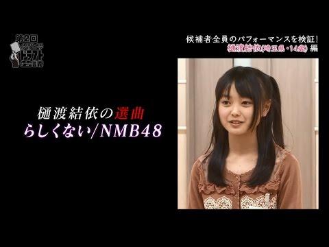 第2回AKB48グループドラフト会議  #5 樋渡結依 パフォーマンス映像 / AKB48[公式]