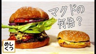 アメリカンなハンバーガーを作ってみた。グルメハンバーガーショップで...