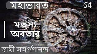 Mahabharata 64 (Bengali) | Matsya Avatar, Kalki Avatar and other stories | Swami Samarpanananda