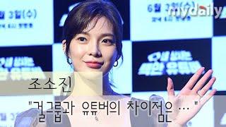 """나인뮤지스 출신 조소진(9MUSES Cho Sojin) """"걸그룹과 유튜버의 차이점은…"""" [MD동영상]"""