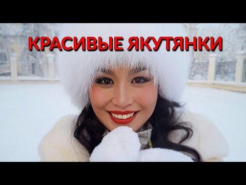 Красивые Якутянки