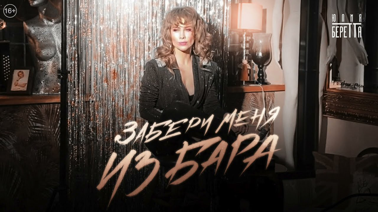 Юлия Беретта - Забери меня из бара (премьера песни 2021)