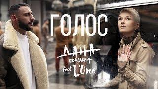 Смотреть клип Дана Соколова Feat. Lone - Голос