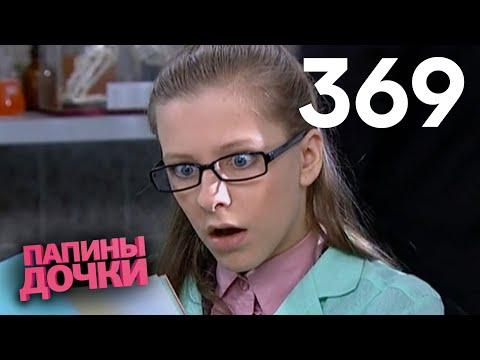 Папины дочки | Сезон 18 | Серия 369