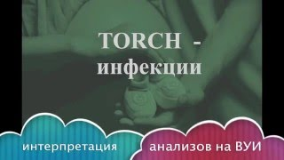 видео ТОРЧ (TORCH) инфекции - анализы, расшифровка