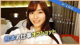 皆さんこんにちは☺️桜田茉央です! 見に来てくれてありがとう✨ 今回の動画は熊本でYouTube CMの撮影をするお仕事があったので熊本周辺を散策しました〜✨ みんなも ...