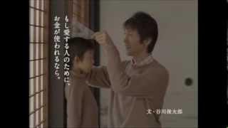 「愛する人のために」 文・谷川俊太郎、ナレーション・ 田口トモロヲ.